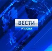 Особенныедети.рф на Вести-Татарстан