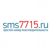 Пожертвования на sms номер 7715