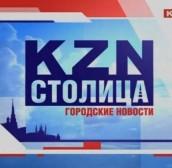 Сюжет телекомпании Казань