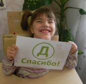 Анастасия Банщикова, Иркутск