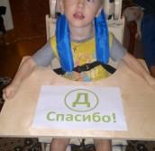 Даниил Боженов, Шелехов