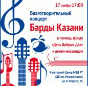 Благотворительный концерт: Барды Казани в помощь фонду «День Добрых Дел»