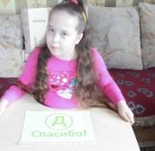 Виктория Трошина, Донское