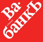 Особенныедети.рф в газете «Ва-Банк»